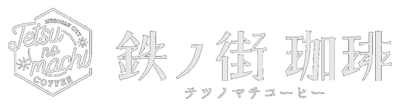 鉄ノ街珈琲ロゴ